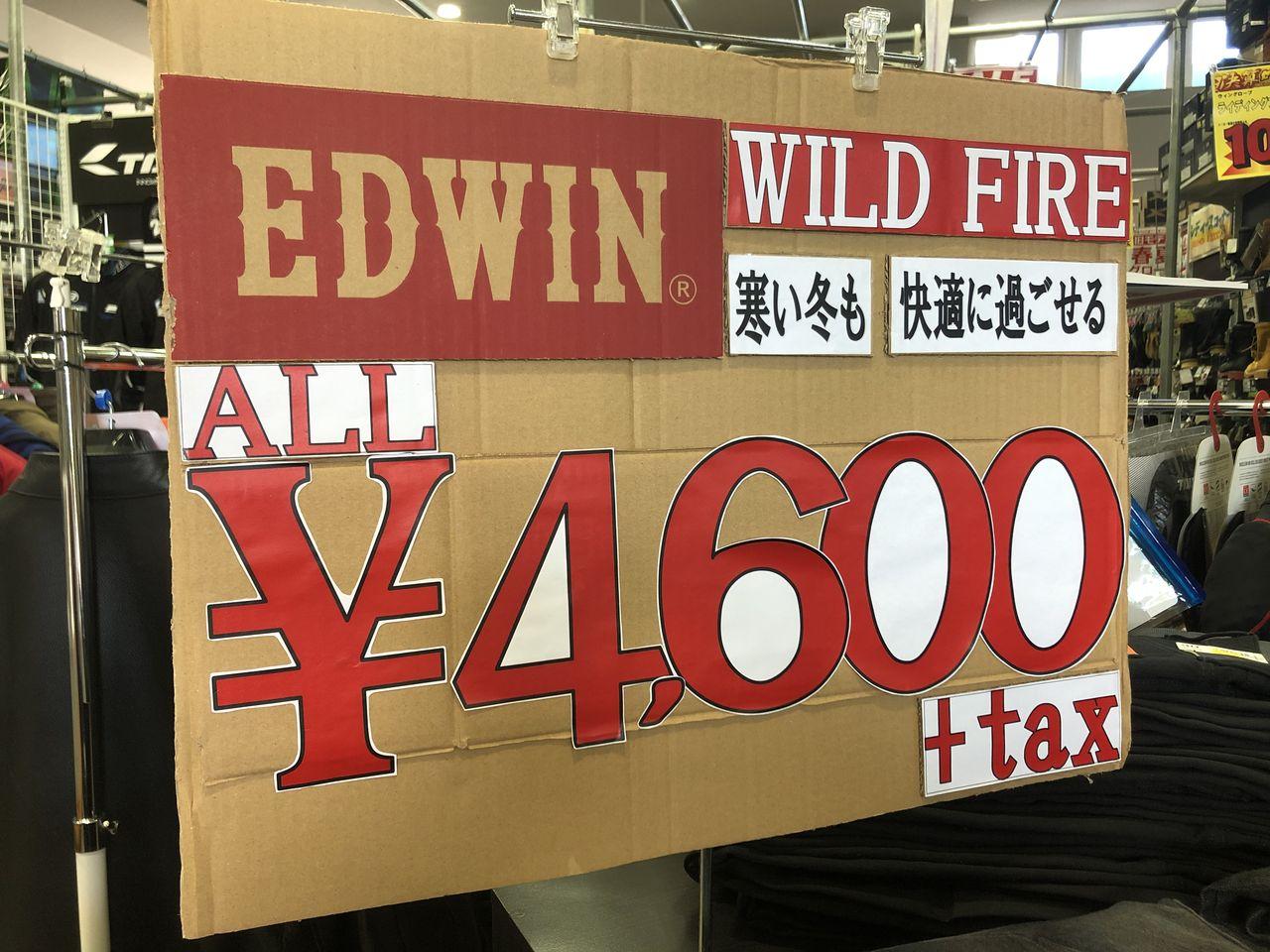 中四国バイク用品 バイク車検任意保険 EDWIN 防風ジーンズ