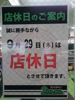 奈良2りんかん 店休日