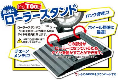 pop_tool115