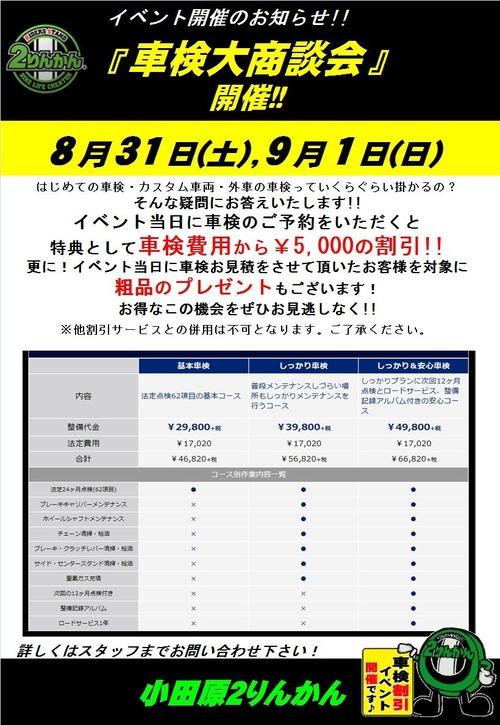 車検イベントR108-09