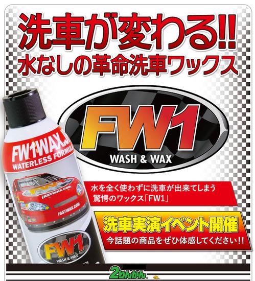 FW1-Event_PR