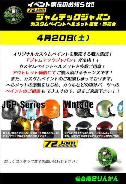 72JAM0420-699x1024