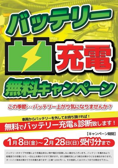 充電無料キャンペーン21y01