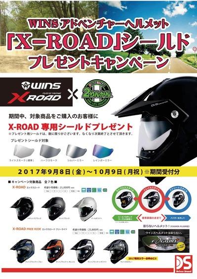 X-ROADキャンペーン