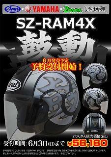 SZ-RAMX鼓動