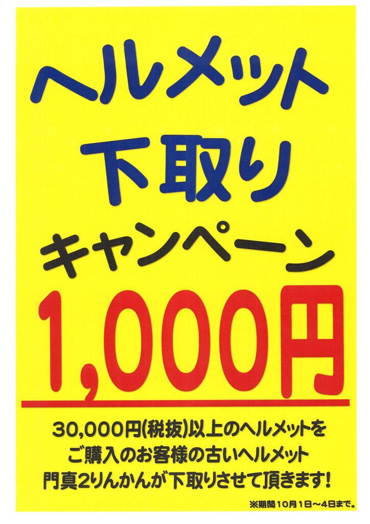 20200927195616_00001