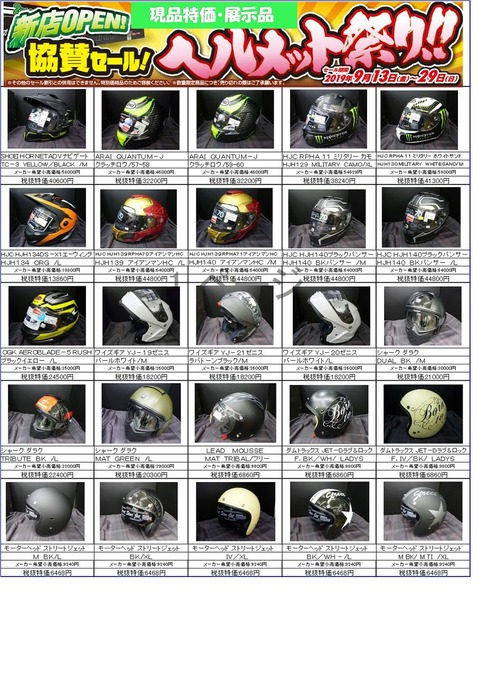 ヘルメット祭り