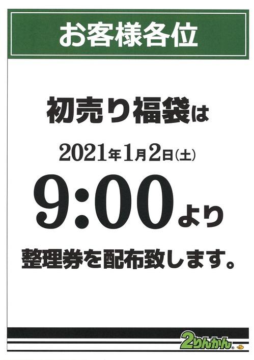 20201227190338_00001