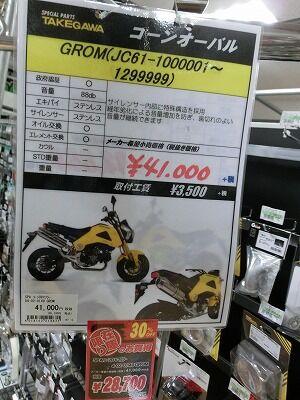 岡山 倉敷 福山 バイク車検 バイク任意保険 バッテリー05 (5)