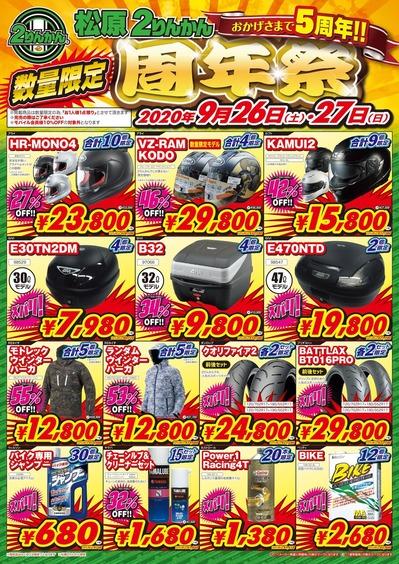Limited-Sale_Matsubara_A3_page-0001