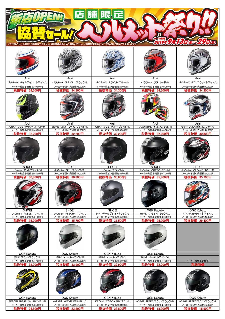 上尾ヘルメット掲載-1