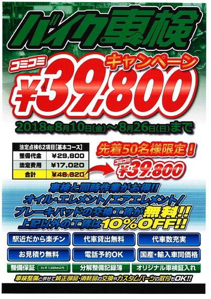 ブログ車検39800