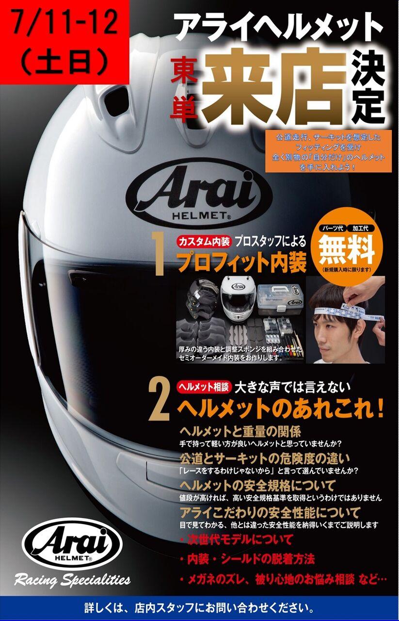 周年祭ヘルメット