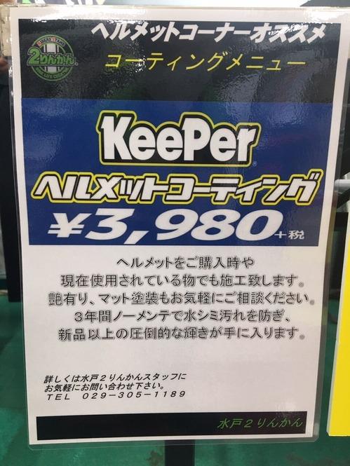 KeePer通常価格