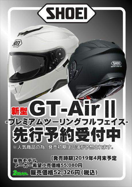 GT-Air2 予約2りんかん[1]