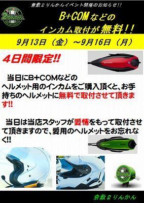 岡山 倉敷 福山 バイク車検 バイク任意保険 B+COM (1)