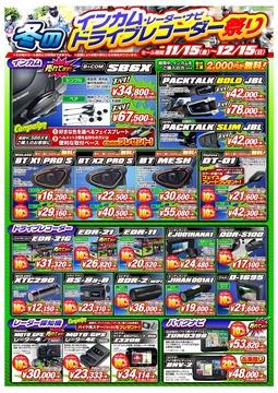 56キャンペーン紙面_A3