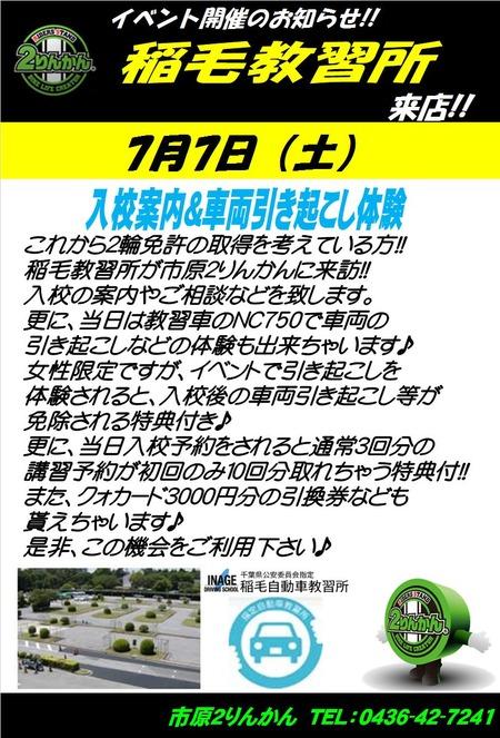 0707稲毛教習所