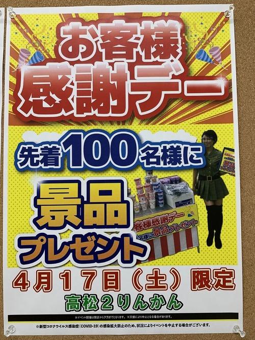 高松感謝祭イベント (1)