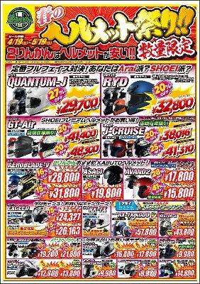 岡山 倉敷 福山 バイク車検 バイク任意保険 ヘルメット (2)