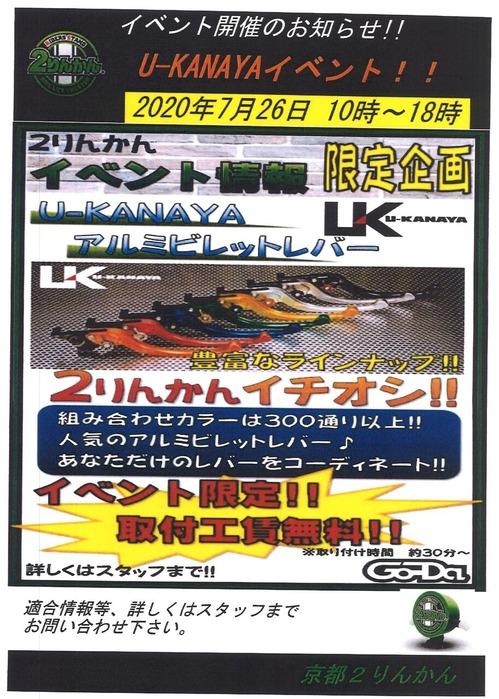 U-KANAYAイベント