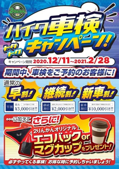 車検CP202012〜
