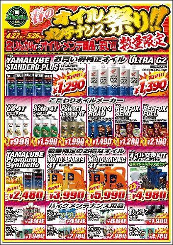 オイルメンテ祭り紙面_A2_L