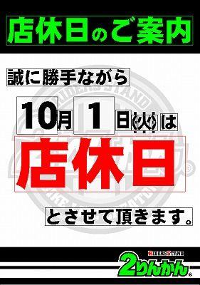 岡山 倉敷 福山 バイク車検 バイク任意保険 10月1日