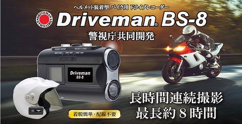 bs8-800-top