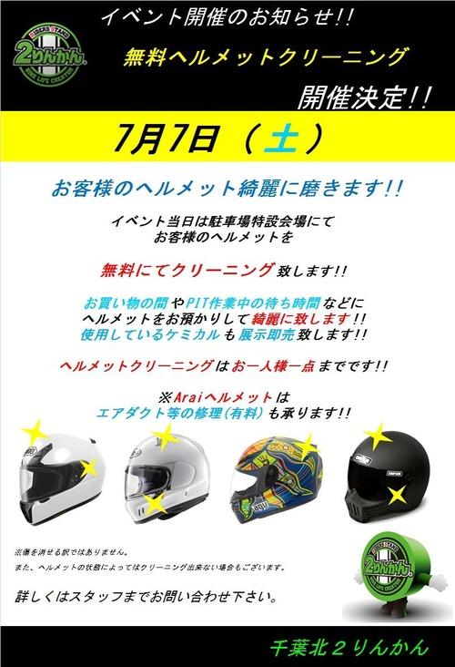 20180707ヘルメットクリーニング