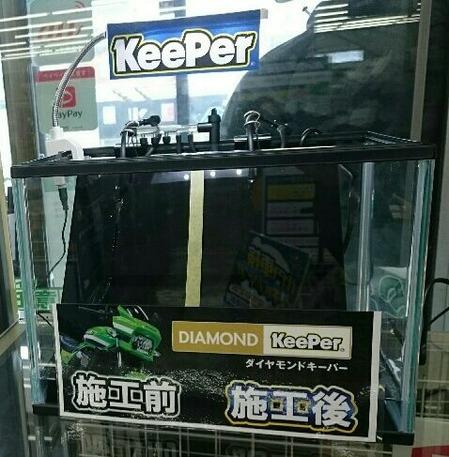 Keeper DP