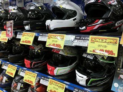 岡山 倉敷 福山 バイク車検 バイク任意保険 SHOEI2