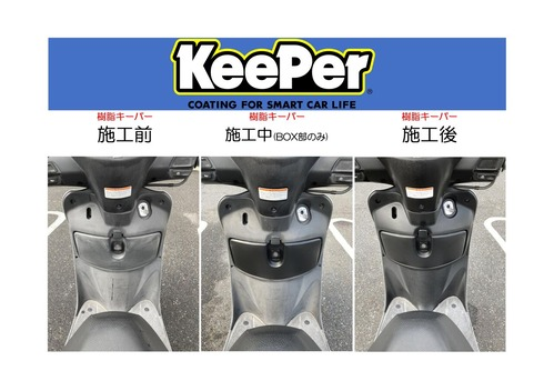 樹脂キーパービフォーアフターPOP