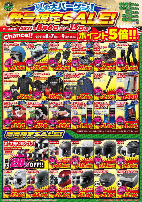 Limited-Sale_5tenpo_A3