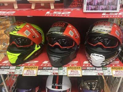 LS2ヘルメット菊陽2りんかん (6)