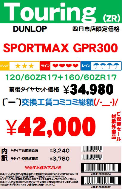 GPR30012060ZR1716060ZR17
