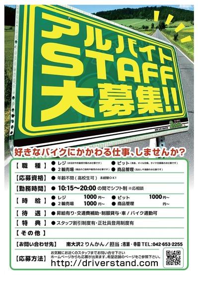 003アルバイト募集ポスター