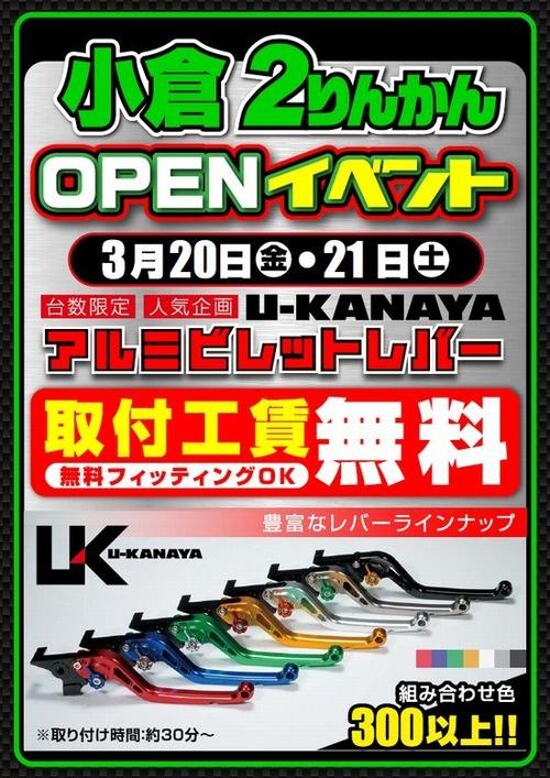 小倉2りんかんオープンイベント_U-KANAYA工賃無料