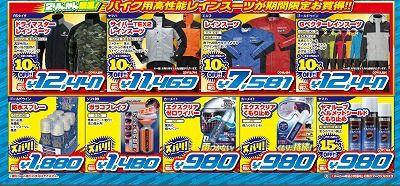 岡山 倉敷 福山 バイク車検 バイク任意保険 バッテリー75 (1)