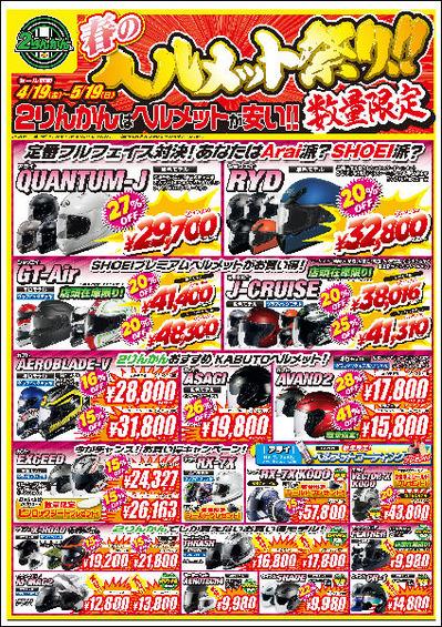 ヘルメット祭り紙面_A2_L
