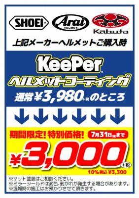 岡山 倉敷 福山 バイク車検 バイク任意保険 KeePer03