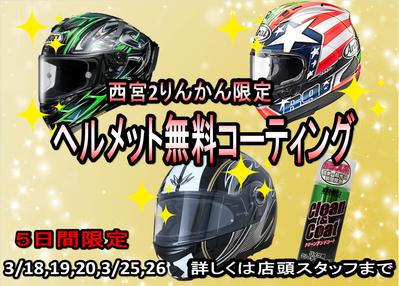 ヘルメット無料コーティング