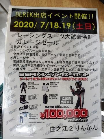 20200708_195501