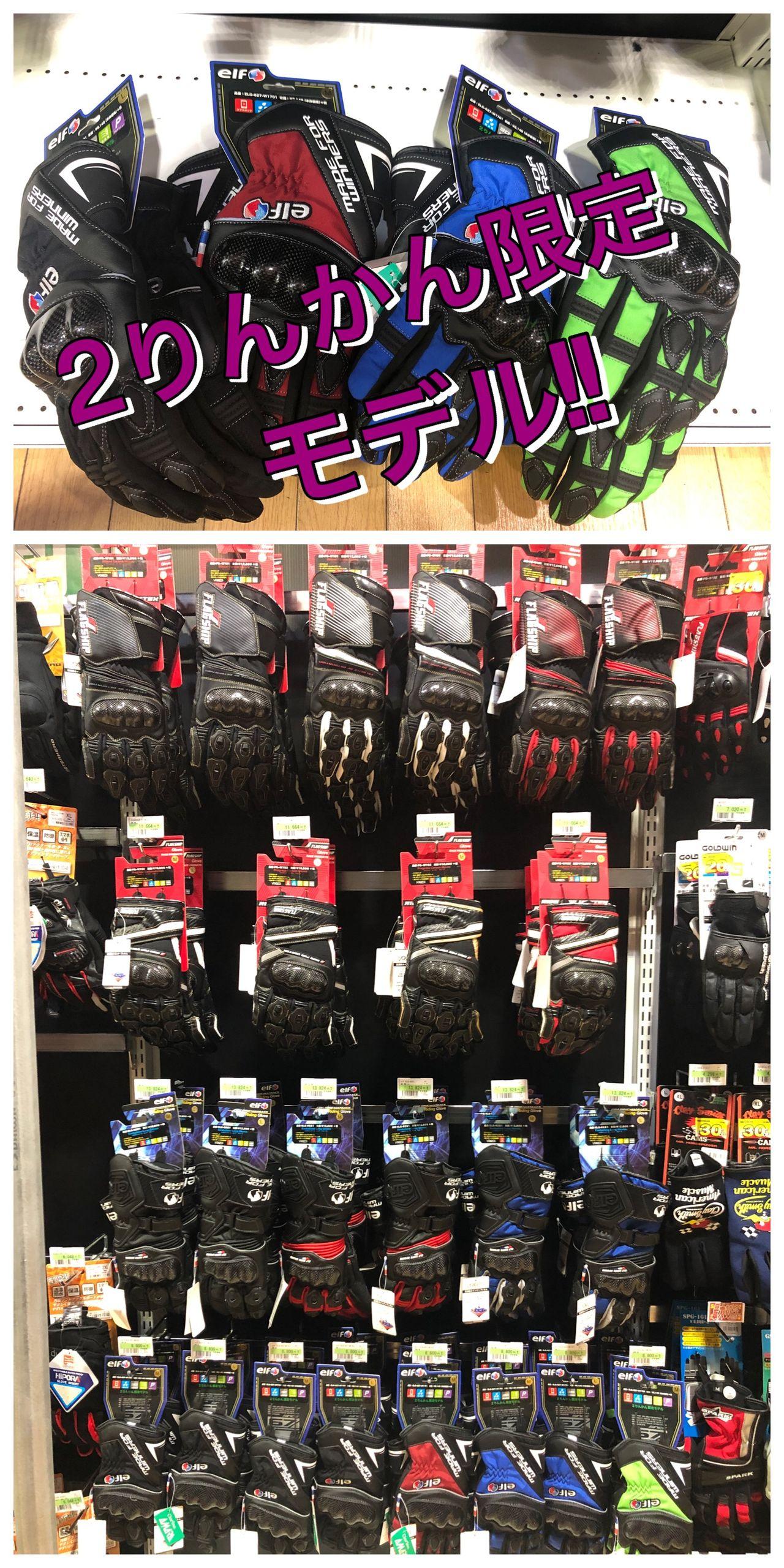 バイク用品岡山中国四国 新作冬物グローブ 2りんかん限定 エルフ