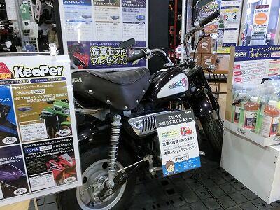 岡山 倉敷 福山 バイク車検 バイク任意保険 KeePer10 (2)