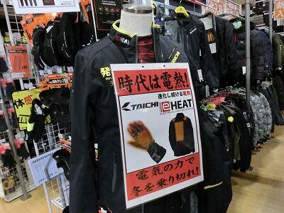 岡山 倉敷 福山 バイク車検 バイク任意保険 e-HEAT (2)
