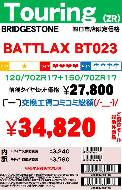 BT02312070ZR1715070ZR17