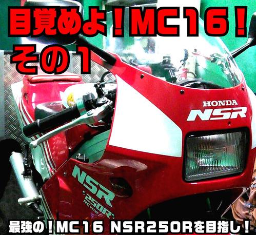 MC16 NSR250R