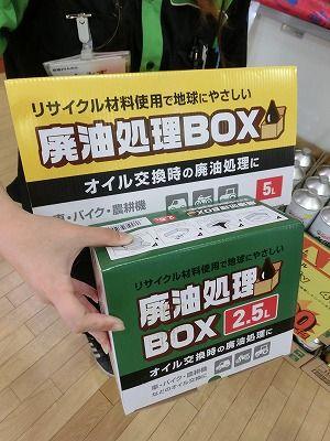 岡山 倉敷バイク車検 バッテリー