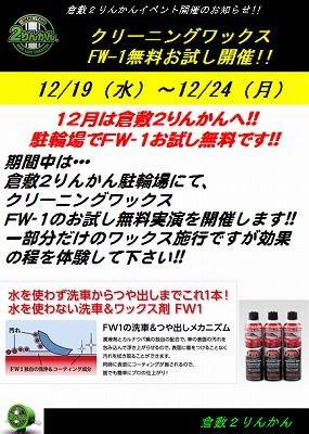 岡山 倉敷 福山 バイク車検 バイク任意保険 タイヤ93